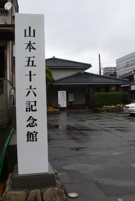 Isoroku_kinenkan
