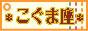 Bnr_kogumaza